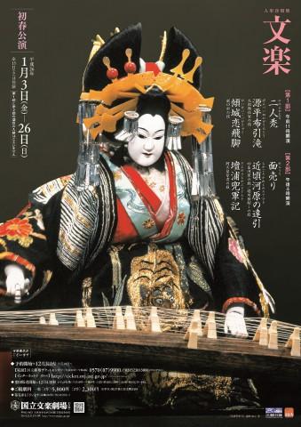 2014-bunraku-poster