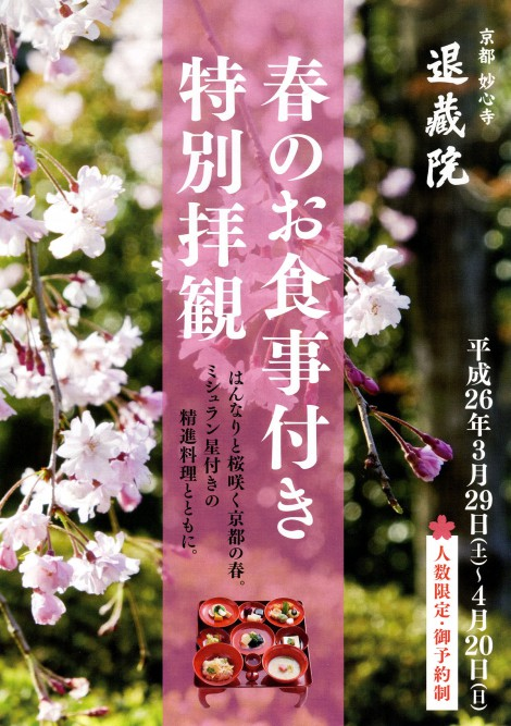 140311-myoshinji