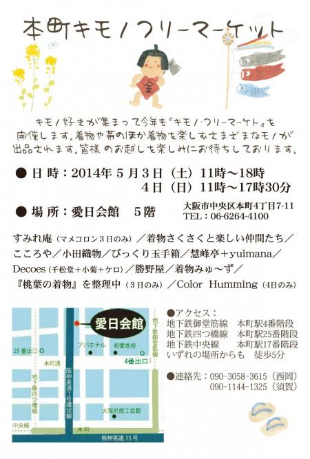 furima2014-DM
