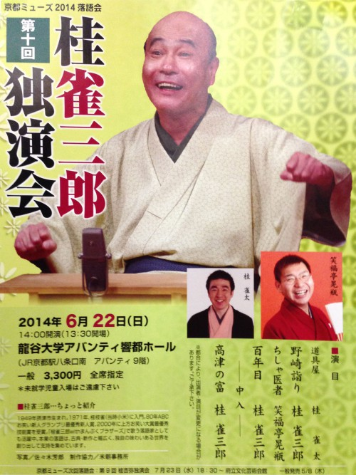 140622-jakusaburo