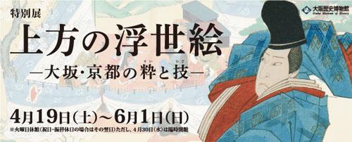 kamigata-ukiyoe