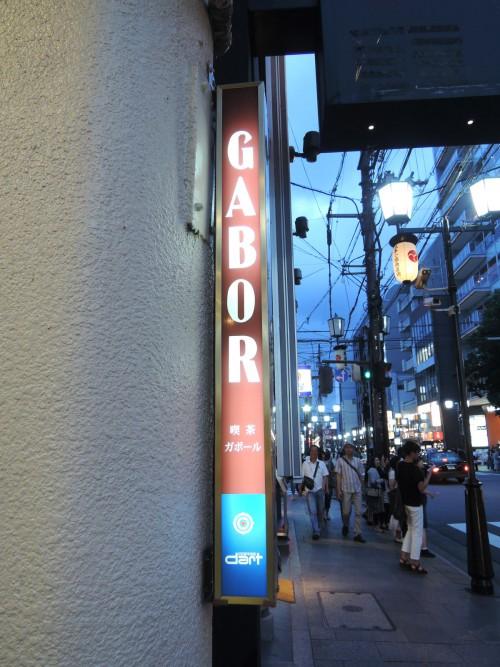 140705-GABOR2