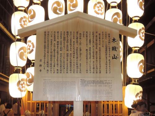 140715-gionyamahoko12