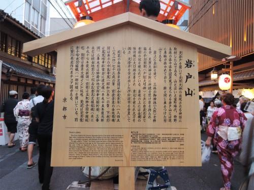 140716-iwatoyama1