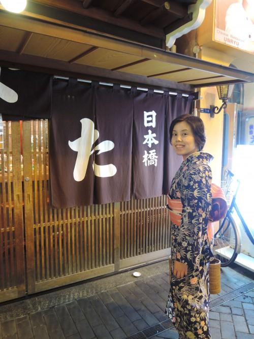 140729-kimonoK5