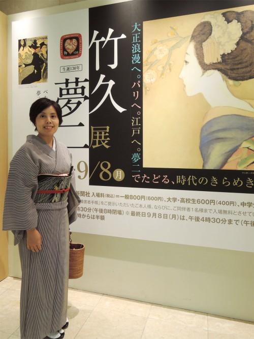 140907-kimonoK10