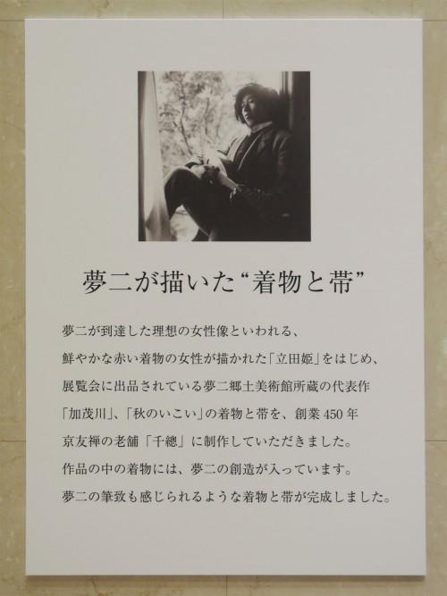 140907-yumeji02