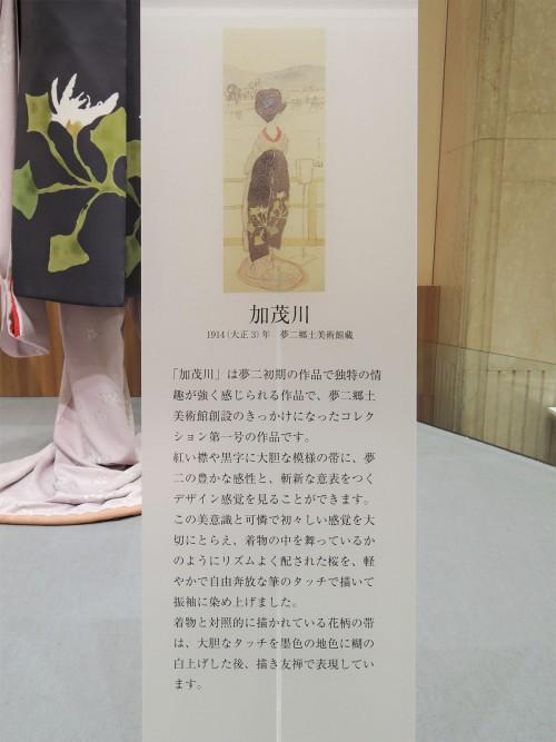 140907-yumeji03