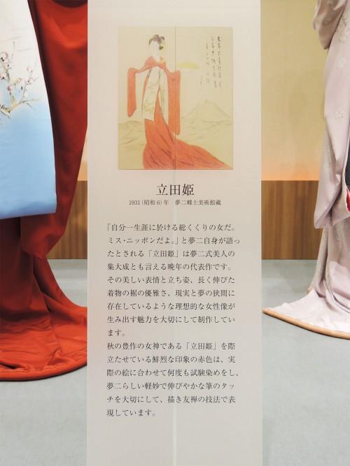 140907-yumeji06