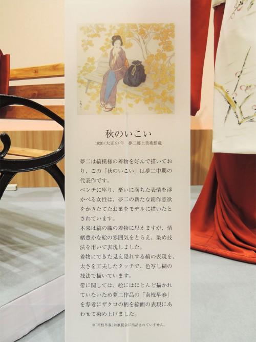 140907-yumeji08