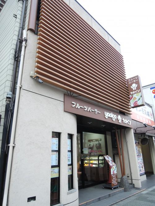140915-yaoiso01