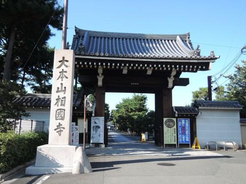 140922-shokokuji01