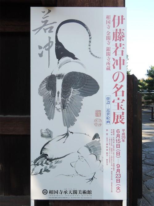 140922-shokokujiM01