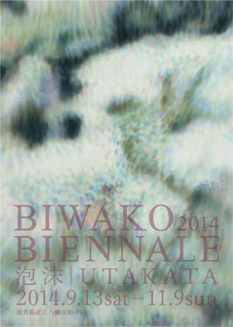 biwakoB2014-leaf