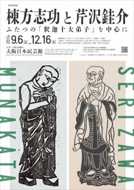 munakata-serizawa