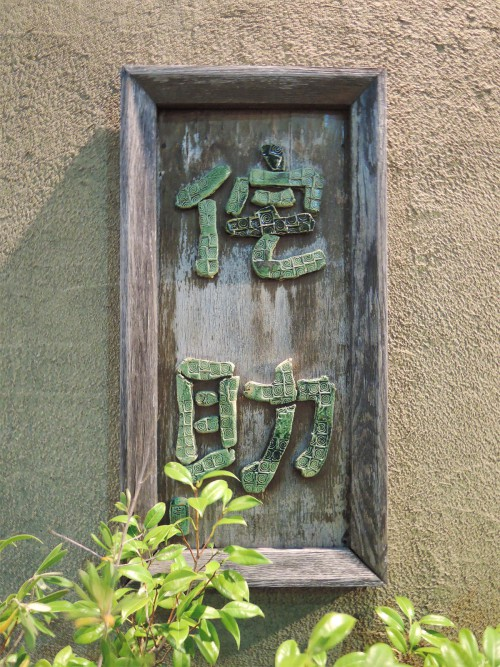 140928-wabisuke02