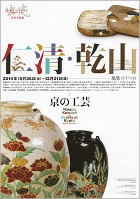 141125-ninsei-kenzan