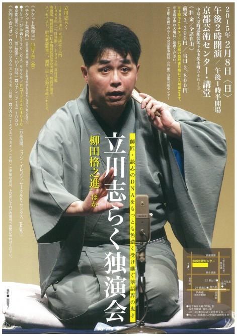 150208-shiraku-rakugo01*