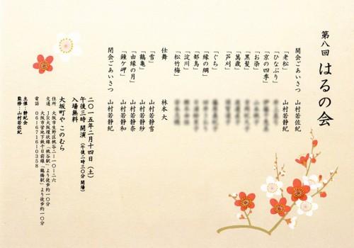 150214-harunokai-01