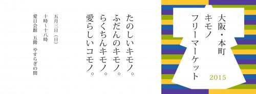 kimono-logo-fb01