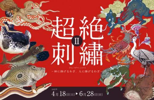 chozetsu-shisyu01