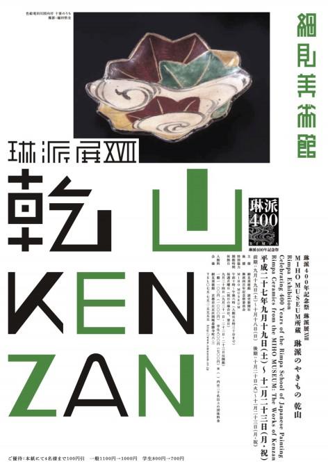 kenzan-01