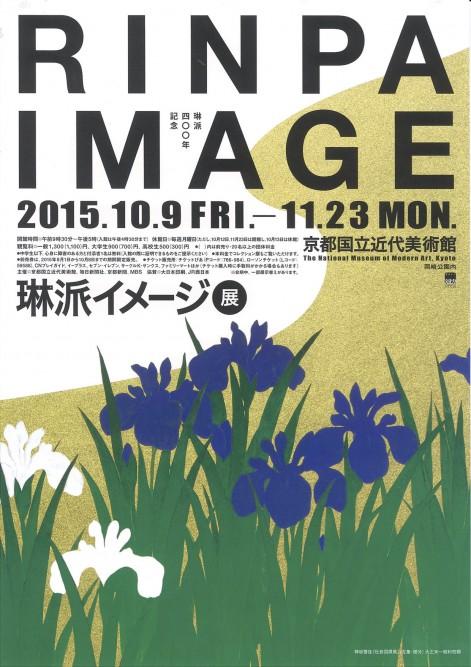 rinpa-image01