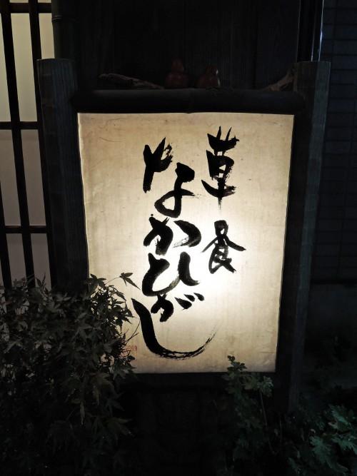 151110-nakahigashi02