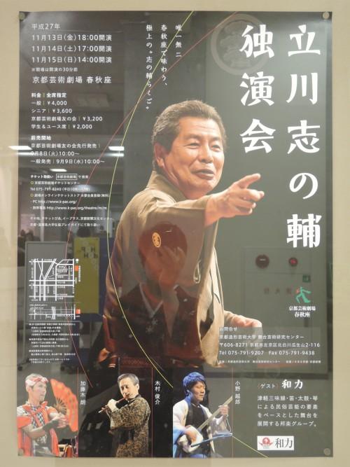 151114-Tshinosuke01