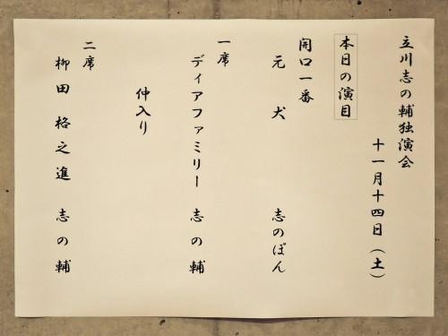 151114-Tshinosuke02