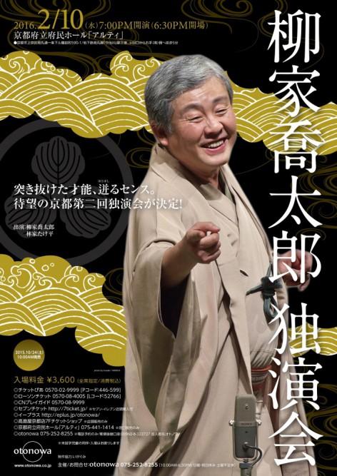 160210-yanagiya-kyotaro