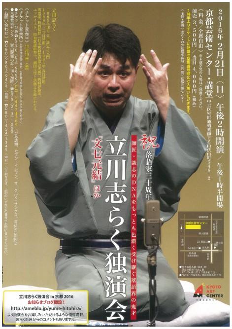 160221-tatekawa-shiraku