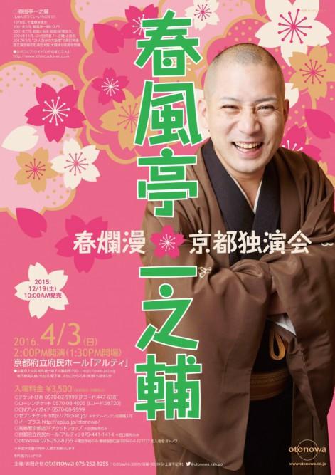 160403-shunputei-ichinosuke