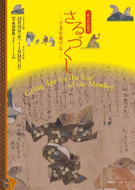 saruzukushi_guide_2016