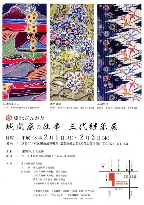 bingata-shiromakeisyo-kyoto01