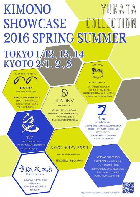 kimonoSC2016ss01
