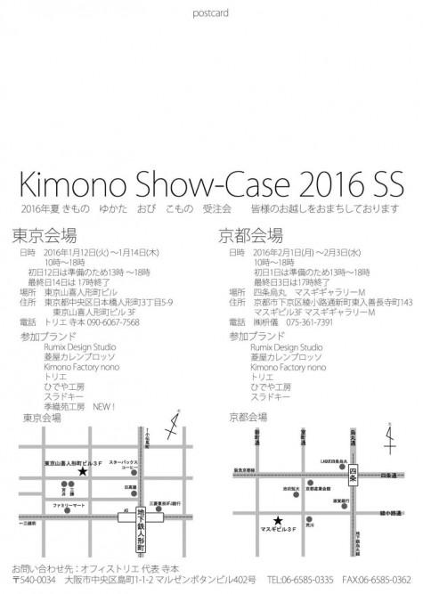 kimonoSC2016ss02