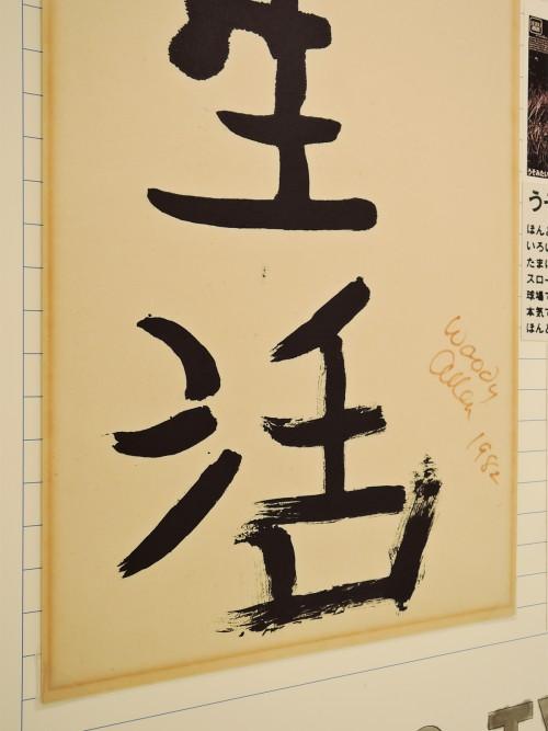 160125-asaba31