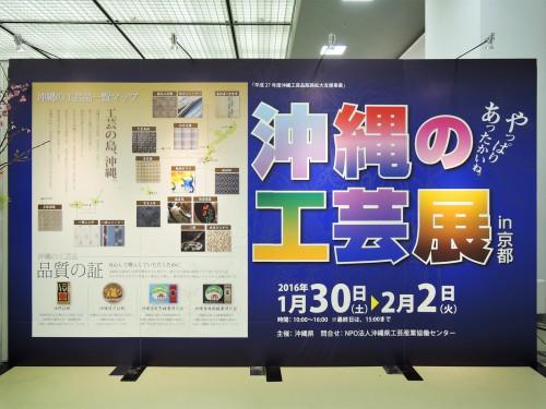 160131-okinawa01