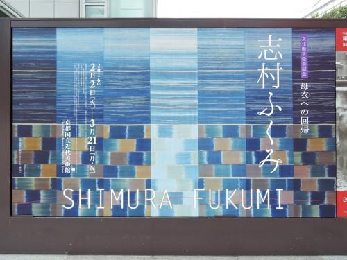 160217-shimura01