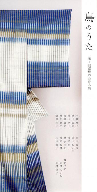 tsukinokai02