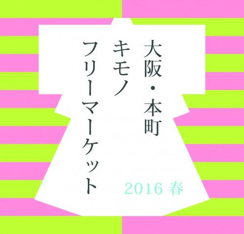 kfm-2016S-logo