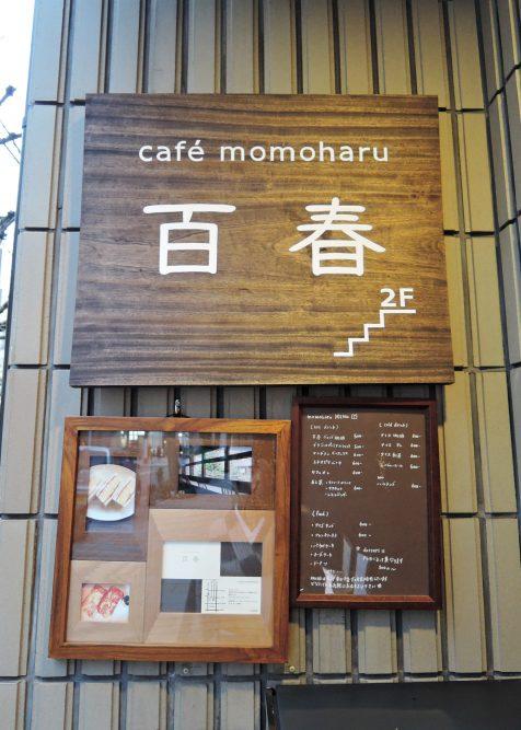 160403-momoharu02