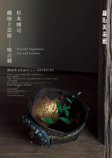 hosimi_sugimoto