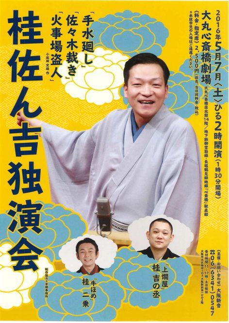 sankichi-shinsaibashi160507