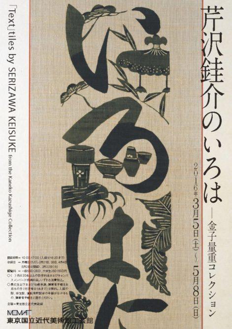 tokyo-serizawa