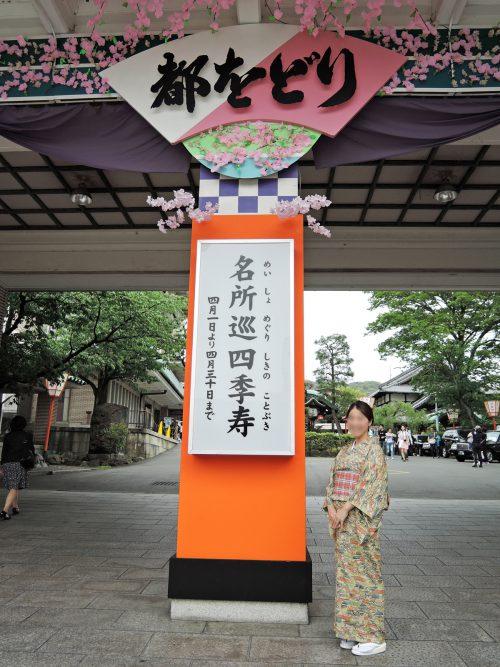 160424-kimonoY01-2