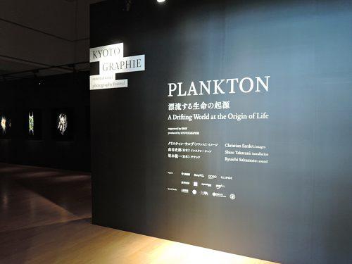 160505-plankton01