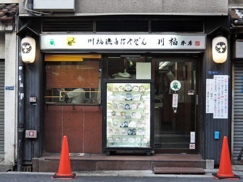 160507-kawafuku02