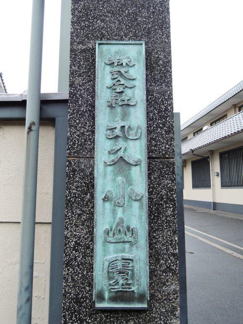 160510-koyamaen01